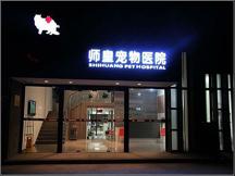 江苏南京师皇宠物医院
