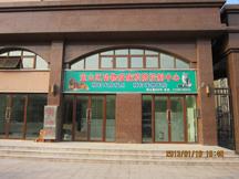 上海宝山区动物疫病预防控制中心