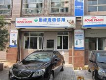 上海鹏峰宠物诊所