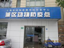 上海动物保健有限公司(徐汇分公司)