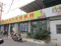 浙江乐清康乐动物医院