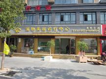 浙江温州锦恒宠物用品有限公司(悦宠会)