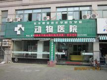 浙江金华职业技术学院(佳雯宠物医院)